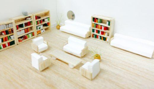 【練習・スタディ・プレゼンに】箱庭的建築模型のすゝめ