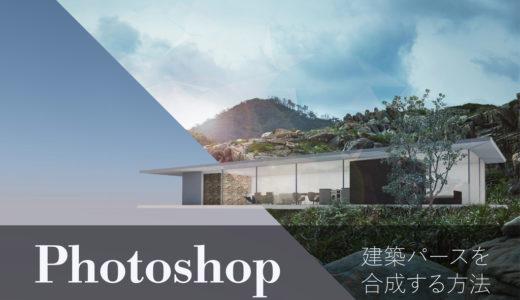 Photoshopで建築パースと敷地写真を合成する方法を実例で解説