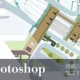 CADで作った平面図をPhotoshopで加工・着色・レンダリングする方法