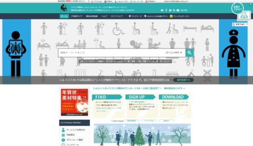 【添景・人・樹木】建築図面・ダイアグラム作成に最適なフリーイラスト素材サイトまとめ
