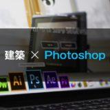 建築学生のための、Photoshopの学び方 アイキャッチ