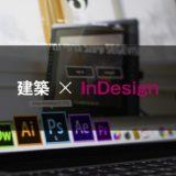 建築学生のための、InDesignの学び方