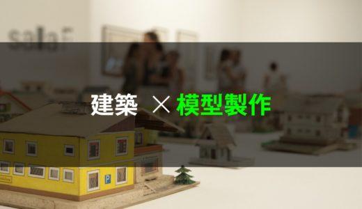 建築学生のための、模型製作の学び方