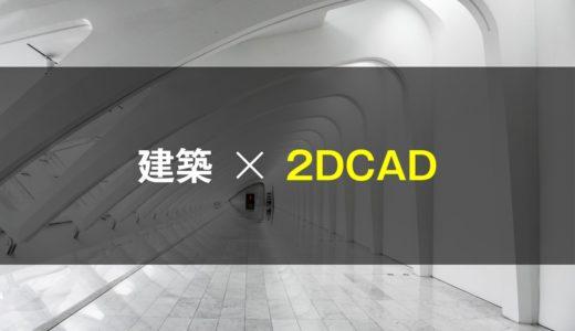 建築学生のための、2DCADの学び方