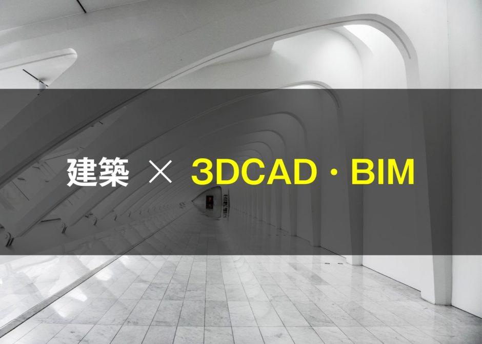 建築学生のための、3DCAD・BIMソフトの学び方 アイキャッチ