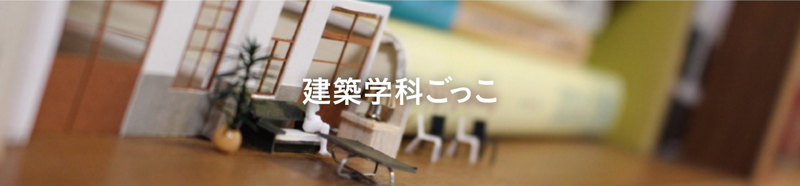 建築学科ごっこ
